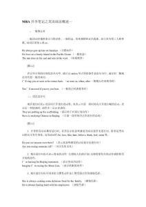 MBA 语法[整理版]