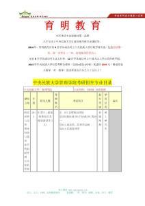 中央民族大学行政管理614管理学、政治学基础考研复习重点资料