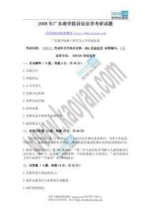 2008年广东商学院诉讼法学考研试题