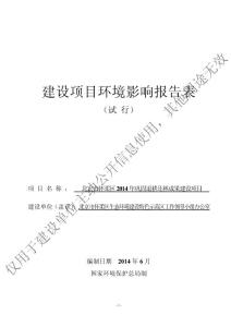 北京市怀柔区2014年巩固退耕还林成果建设项目环境影响报告书
