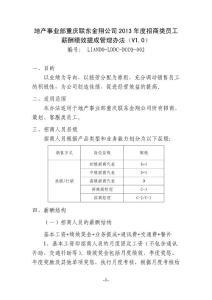 重庆2013年度招商类员工薪酬绩效提成管理办法(报审版)