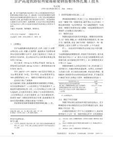 京沪高速铁路宿州梁场箱梁钢筋整体绑扎施工技术