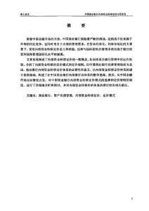 中国商业银行内部资金转移定价应用研究