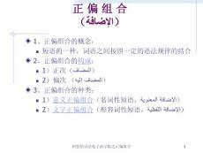 阿拉伯语法电子演示稿之正偏组合