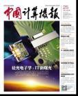[整刊]《中国计算机报》2014年7月7日
