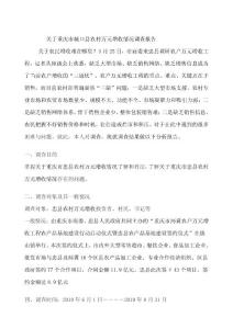 关于重庆市城口县农村万元增收情况调查报告--社会实践调查报告