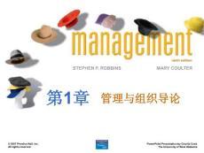 中国经济管理大学 MBA必修教材《管理学》第九版 PPT