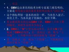 股票投资之能量潮指标(OBV)