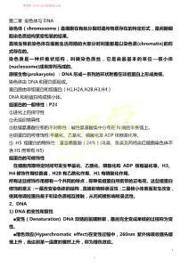 考试点专业课:朱玉贤《分子生物学》课件重点整理