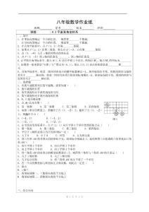 苏科版初中数学教案-4.3平面直角坐标系