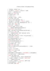 《中国书法艺术修养》单项选择题及参考答案
