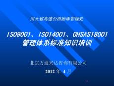 2012年4月 9000、18000、14000培训(河北廊琢管理处)