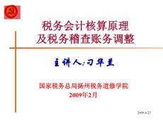 税务会计核算原理与税务稽查账务调整(稽查业务班20090212)