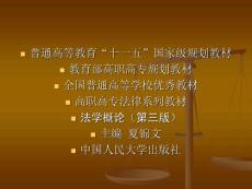 國家級規劃精品教材課件《法學概論(第三版)》中國人民大學出版社(362PPT)