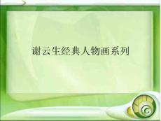 [精品]闻名书画巨匠谢云生经典人物系列赏析  2012