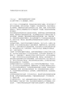 【演讲致辞】全球化时代的中国人权与法治_3071