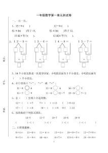青岛版小学一年级数学下册单元测试卷 全册精品