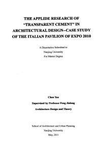 透明混凝土材料在无需申请自动送设计中的应用研究——以2010上海世博会意大利馆为例