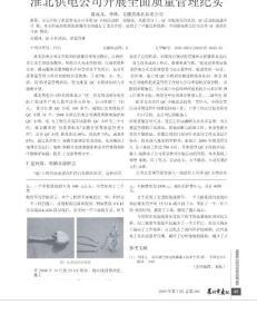 淮北供电公司开展全面质量管理纪实