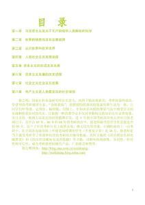 2014年考研政治徐之明辅导班讲义(政经、科社、总论)