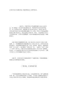 百事可乐在中国做市场_市场营销论文_管理学论文
