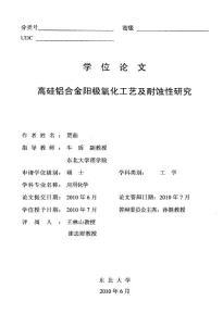高硅铝合金阳极氧化工艺及耐蚀性研究