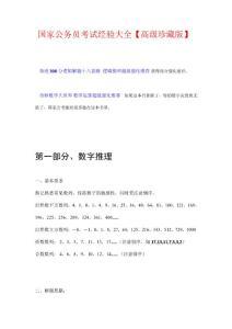 2015国家公务员考试经验大全【高级珍藏版】