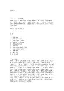 【演讲致辞】监督散论_2955