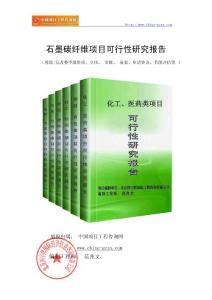 石墨碳纤维项目可行性研究报告(工程师-范兆文-18810044308)
