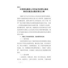 中国国电集团公司党组党的群众路线 教育实践活动整改落实方案