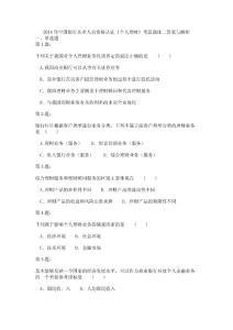 2014年中国银行从业人员资格认证《个人理财》考前强化二答案与解析(1)