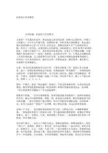 【演讲致辞】民政局主任竞聘书_5681