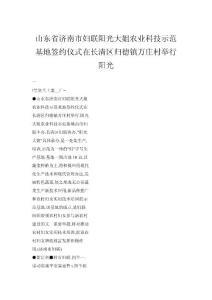 山东省济南市妇联阳光大姐..