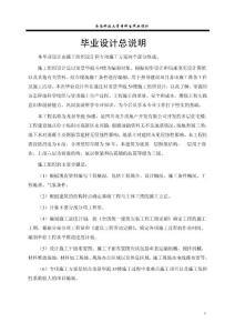 龙景华庭5楼施工组织设计终稿