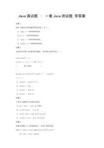 Java面试题 带答案