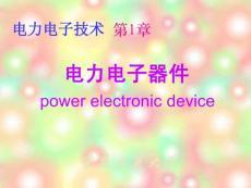 电力电子课件第1章电力电子器件