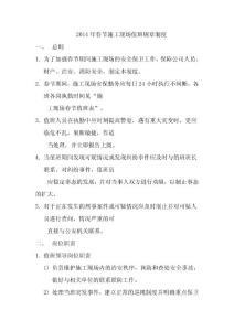 春节施工现场值班规章制度
