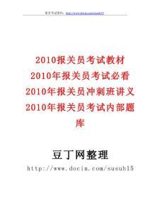 2010报关员考试资料大全