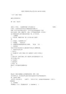 《建设工程监理合同(示范文本)》(GF-2012-0202)_2