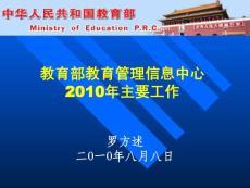 教育部教育管理信息中心 罗方述2002年10月23日 中国.重庆