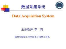 第1章 数据采集系统概述(ppt)