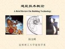 建筑技术概论-环境与建筑【ppt】