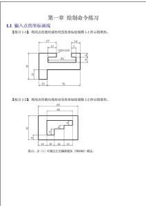 CAD习题集 经典