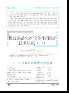 橡胶制品生产设备使用维护技术讲座(P153页)