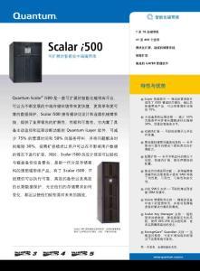 昆腾Quantum i500磁带库规格及技术参数