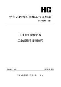 中华人民共和国化工行业标准