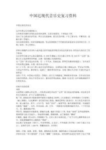 中国近现代音乐史复习资料