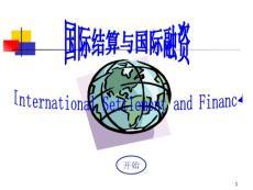 报关员资格考试 国际结算