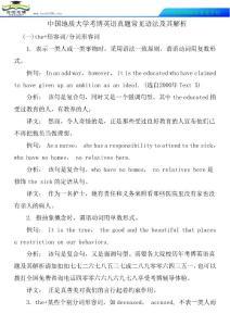 中国地质大学考博英语真题常见语法及其解析
