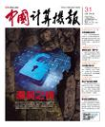 [整刊]《中国计算机报》2014年8月18日